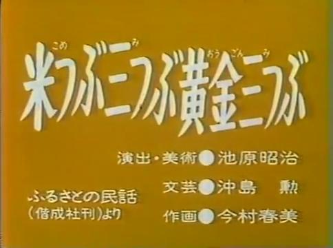 米つぶ三つぶ黄金三つぶ