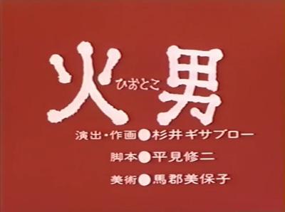 まんが日本昔ばなしの画像 p1_1