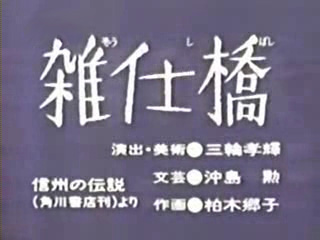 まんが日本昔ばなし〜データベー...