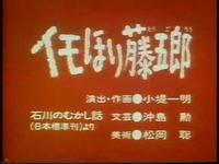 イモほり藤五郎
