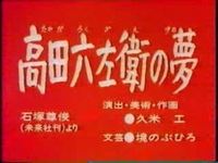 高田六左衛の夢