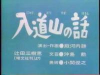 入道山の話