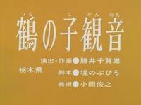 鶴の子観音