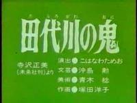 田代川の鬼