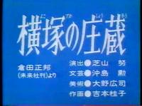 横塚の庄蔵