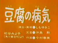 豆腐の病気